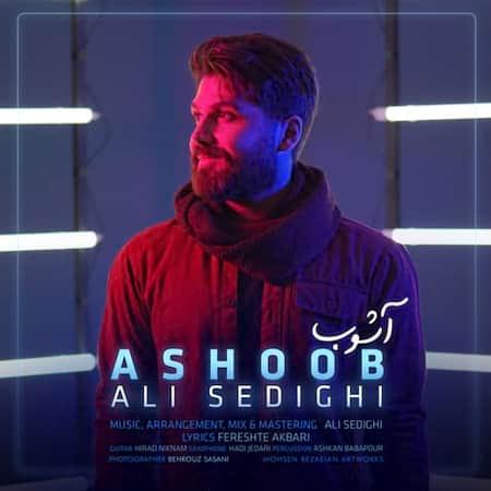 آهنگ علی صدیقی آشوب