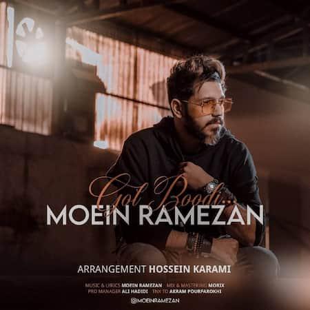 آهنگ معین رمضان گل بودی