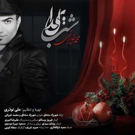 آهنگ محمد خیراتی شب یلدا
