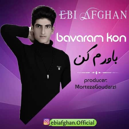 آهنگ ابی افغان باورم کن