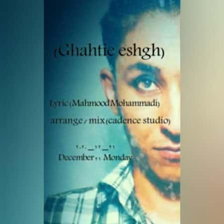 آهنگ محمود محمدی قحطی عشق