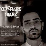 دانلود آهنگ جدید محمود سینایی تکرار محض