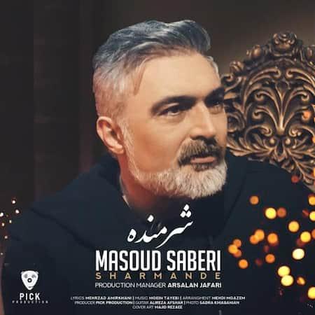 آهنگ مسعود صابری شرمنده