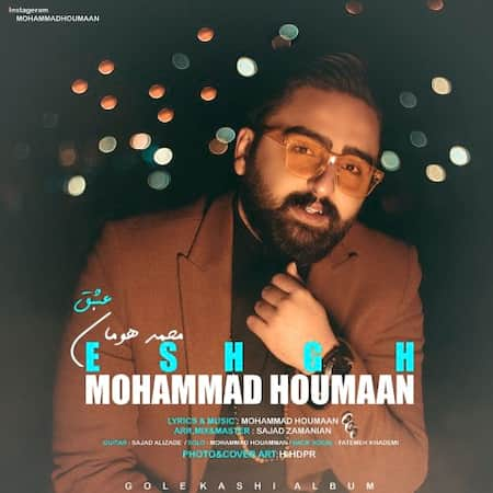 آهنگ محمد هومان عشق
