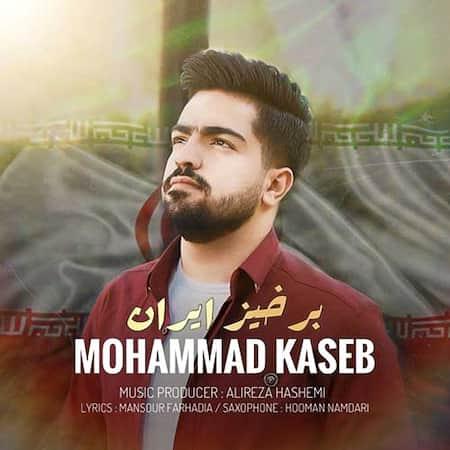 آهنگ محمد کاسب برخیز ایران