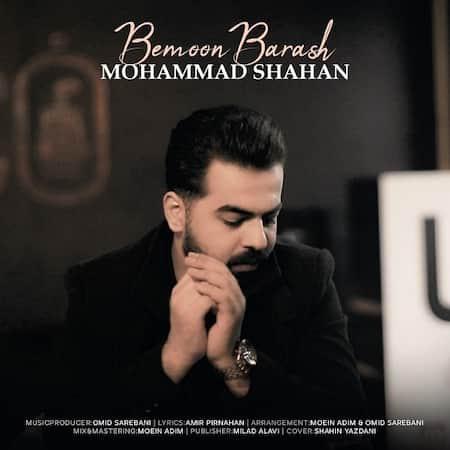 آهنگ محمد شاهان بمون براش