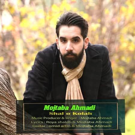 آهنگ مجتبی احمدی شال و کلاه