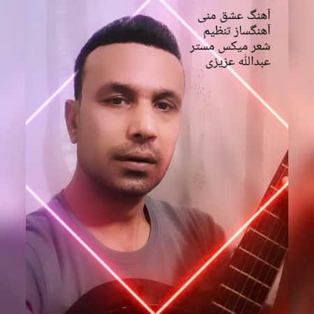 آهنگ عبدالله عزیزی عشق منی