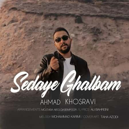 آهنگ احمد خسروی صدای قلبم