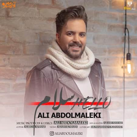 آهنگ علی عبدالمالکی سلام