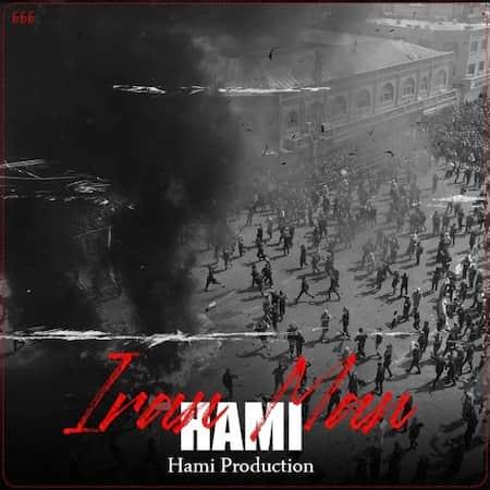 آهنگ حامی ایران من