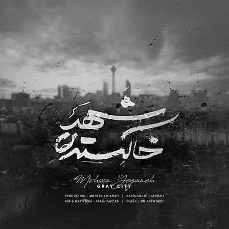 آهنگ محسن یگانه شهر خاکستری