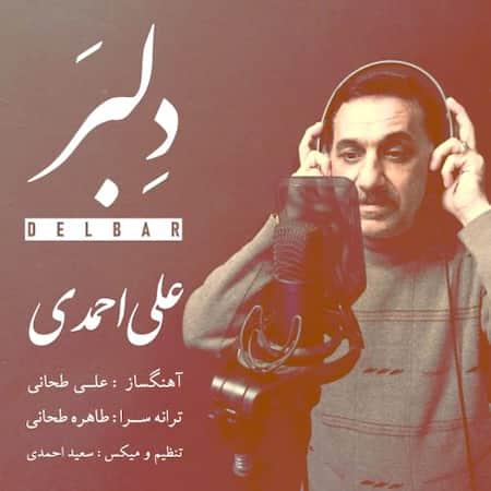 آهنگ علی احمدی دلبر