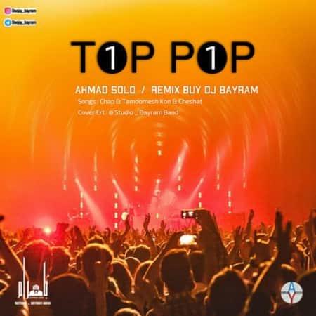 آهنگ دی جی بایرام تاپ پاپ 1