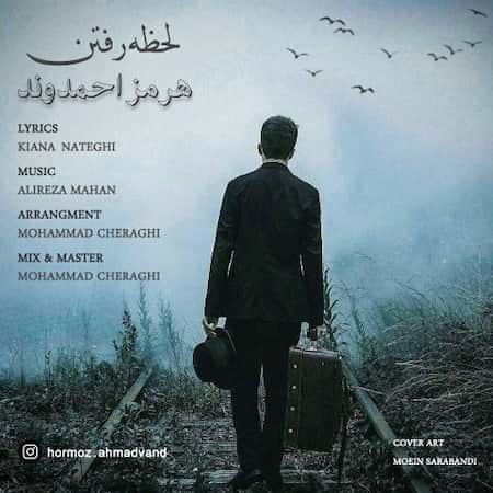 آهنگ هرمز احمدوند لحظه رفتن