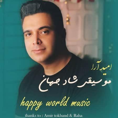 آهنگ امید آرا موسیقی شاد جهان