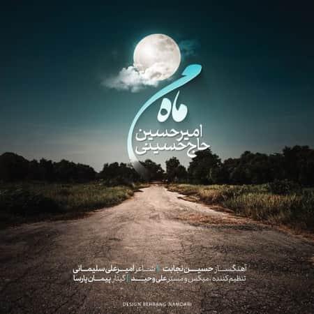 آهنگ امیرحسین حاج حسینی ماه من