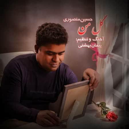 آهنگ حسین منصوری گل من