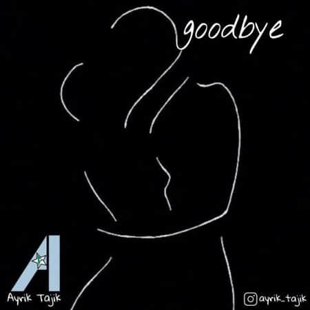 آهنگ آیریک تاجیک و نیما,علی خداحافظ