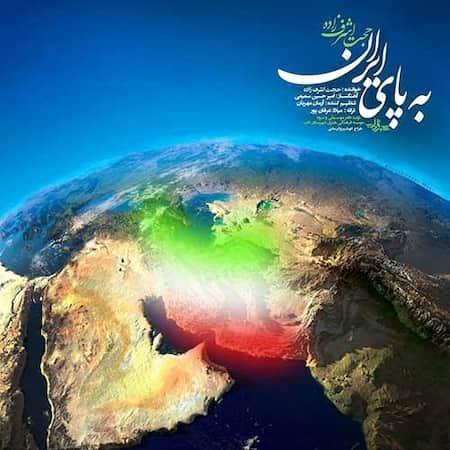 آهنگ حجت اشرف زاده به پای ایران