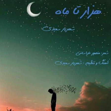 آهنگ شهریار سعیدی هزار تا ماه