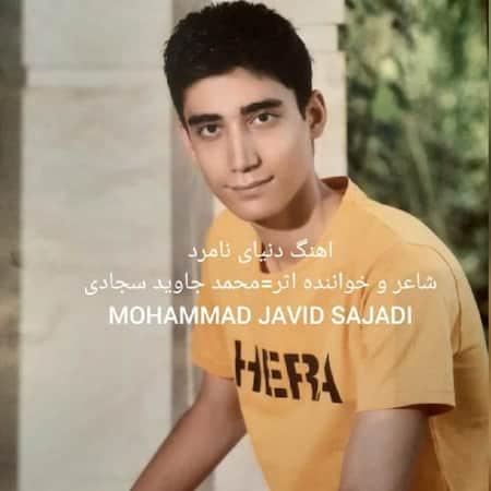 آهنگ محمد جاوید سجادی دنیای نامرد