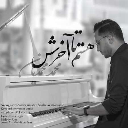 آهنگ محمد محمدیان هستم تا آخرش