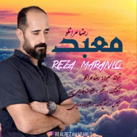 آهنگ رضا مرانلو معبد