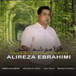 دانلود آهنگ جدید علیرضا ابراهیمی فراموشم نکن