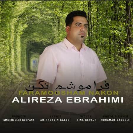 آهنگ علیرضا ابراهیمی فراموشم نکن