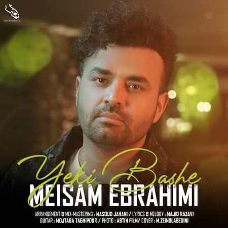 آهنگ میثم ابراهیمی یکی باشه