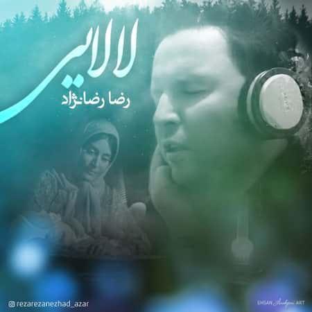 آهنگ رضا رضانژاد لالایی