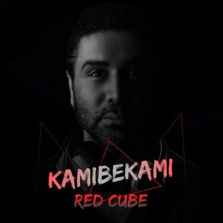 آهنگ کامی بکامی Red Cube