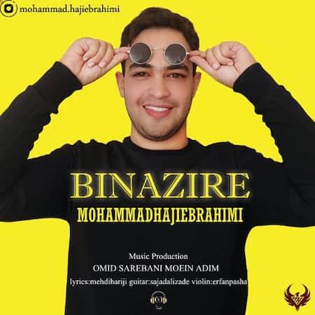آهنگ محمد حاجی ابراهیمی بی نظیر