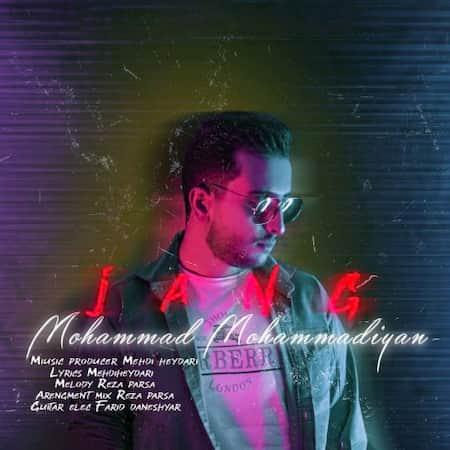 آهنگ محمد محمدیان جنگ